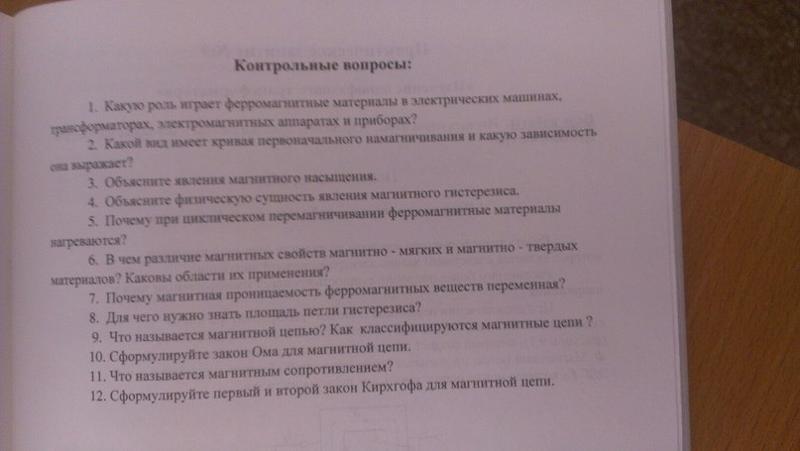 Ответы mail ru Контрольные вопросы по электротехнике