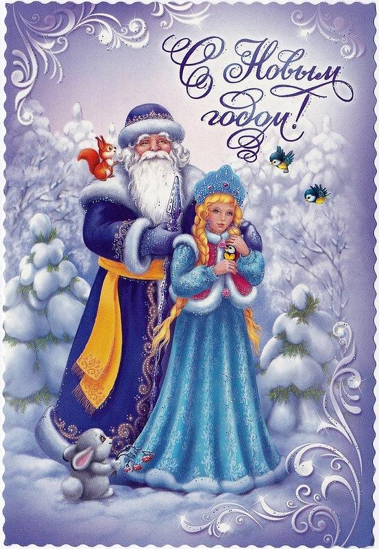Дед мороз и снегурочка открытка новогодняя, спанч