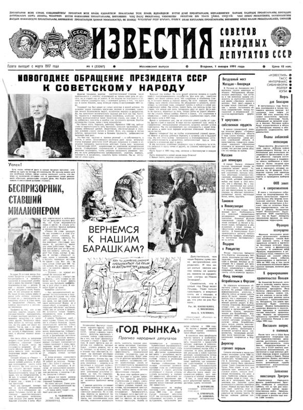 Картинки газета известия, приколы