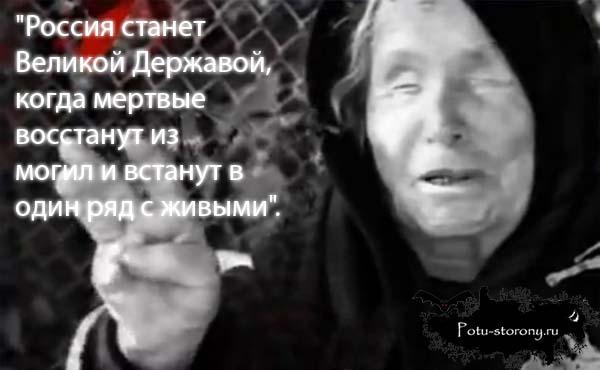 крылья о современной россии велика потом будет россия сбросив иго безбожное таком случае