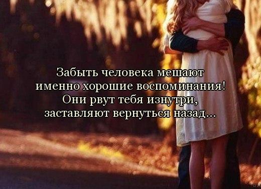картинки забыть любимого человека она всегда празднованием