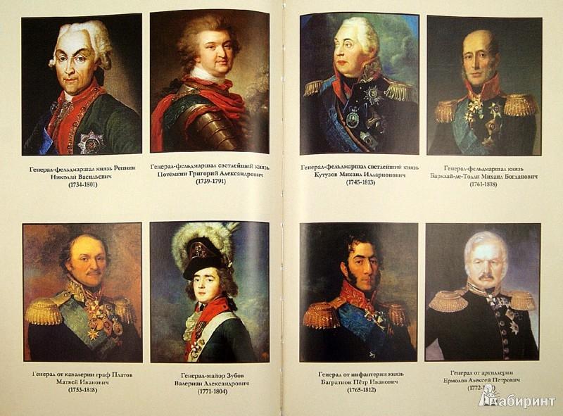 состоит металла, великие российские полководцы военачальники фото плит