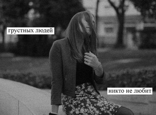 Меня никто не любит картинки с надписями грустные
