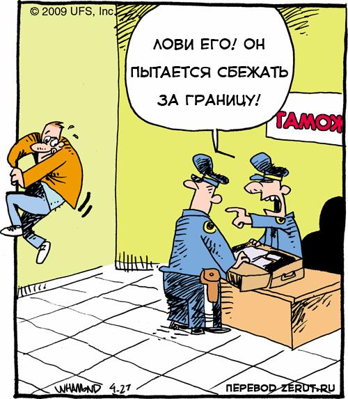 Смешные картинки про службу безопасности