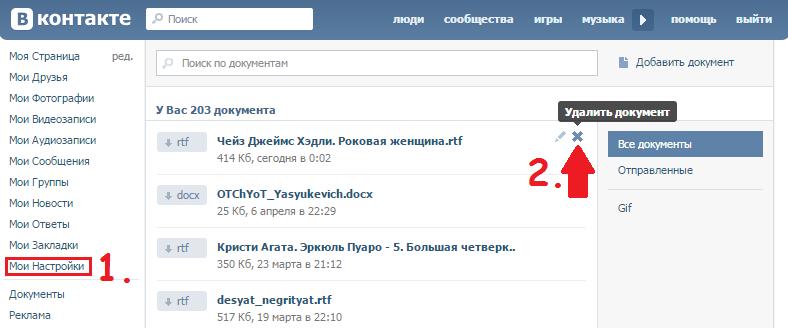 территории планируется мои документы в контакте дач Ростовской области