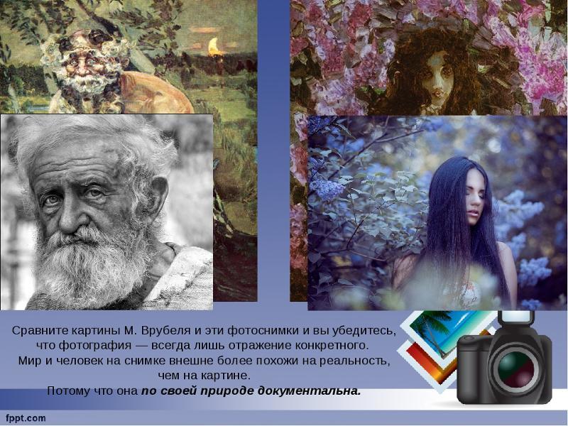 более чем фотографии новое изображение реальности различніх параметров для