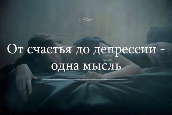 Утро, картинки с надписью про депрессию