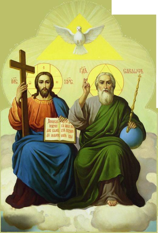 Картинки отец сын и святой дух кто они