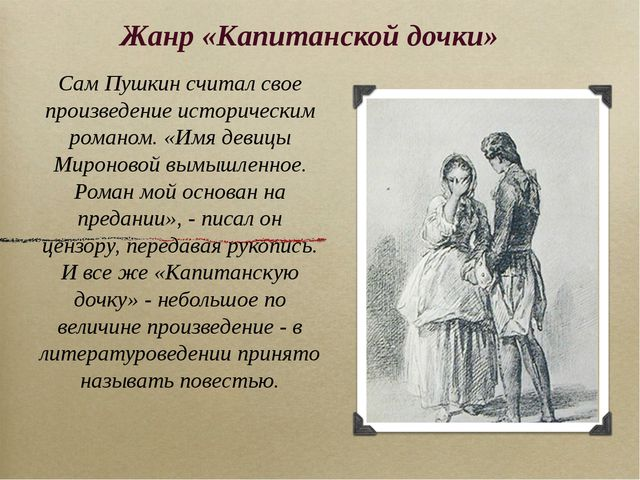 Читать капитанская дочка кратко пушкин