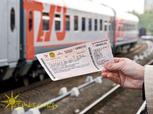 Как вернуть деньги за билет