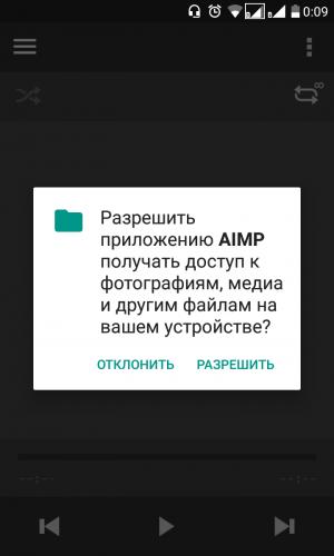 Приложение запрашивает доступ к фото