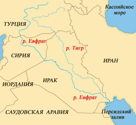 Почему реки тигр и евфрат назвали так