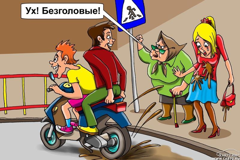 Смешные картинки по правилу движения
