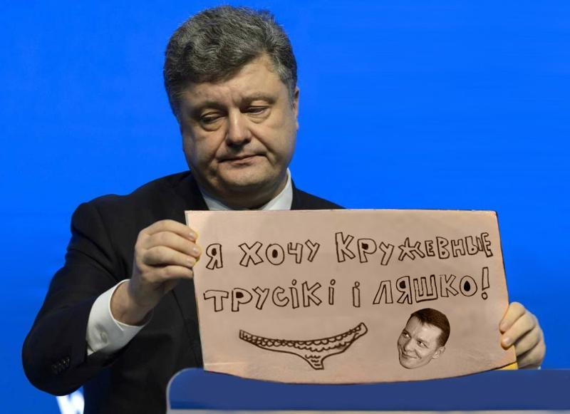 Прикольные картинки на порошенко