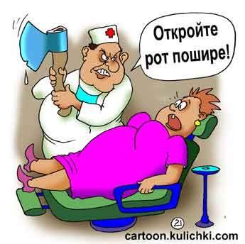Смешные картинки про зубного врача