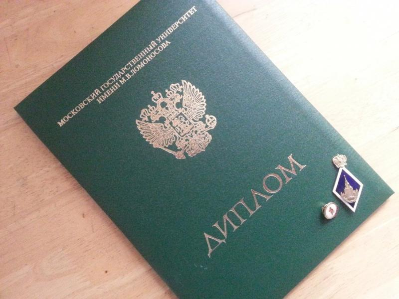 Купить диплом МГУ в Москве