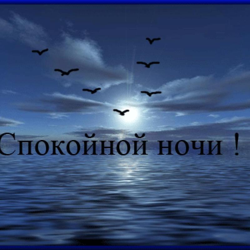 Спокойной ночи картинки с надписями красивые женщине на море, картинки