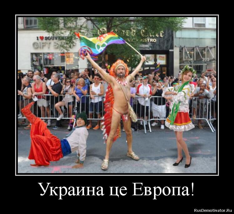 европе знакомства в украинцы