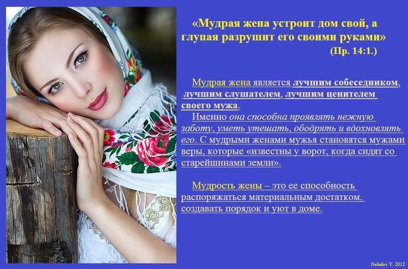 Православная жена покорна мужу секс падборка