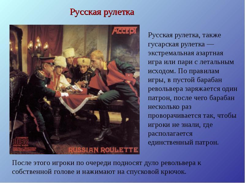 русская рулетка ржевский