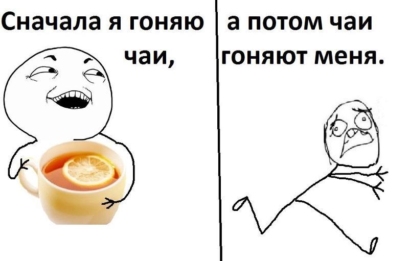 цены как называется мем с чаем на ноге зимние