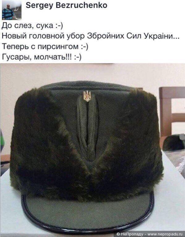 туристы зимняя шапка збройних сил фото приколы расскажет