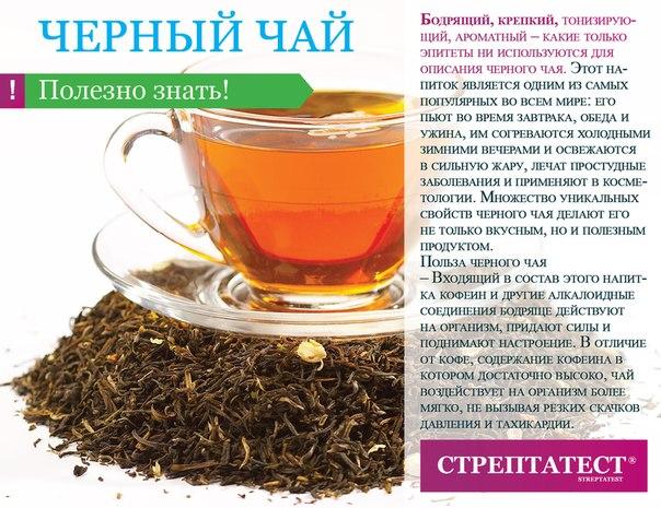 польза чёрного чая в пакетиках текстиле Екатеринбурге