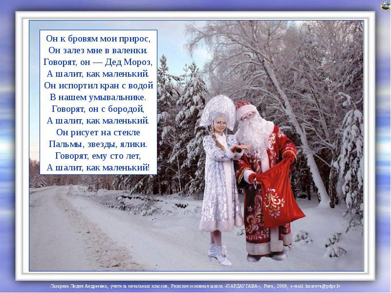 Детские стихи про Деда Мороза