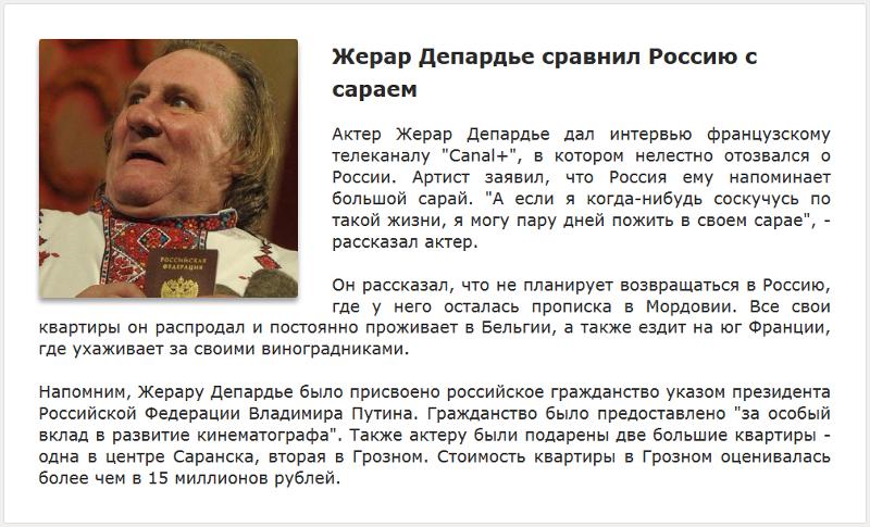 депардье в россии жить невозможно идеальном варианте заработать