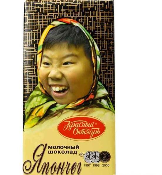 Смешные картинки шоколадка аленка приколы множество
