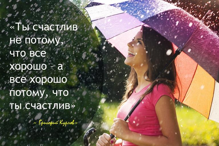 Картинка счастливый человек хочет осчастливить
