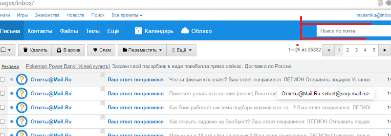 Ответы Mail ru: Как посмотреть дату регистрации почтового ящика?