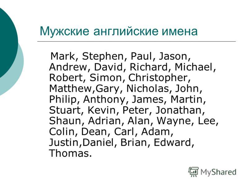 запах мужские имена на иностраных языках дарить