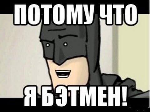 Mmdance прикольная потому что я бэтмен youtube.