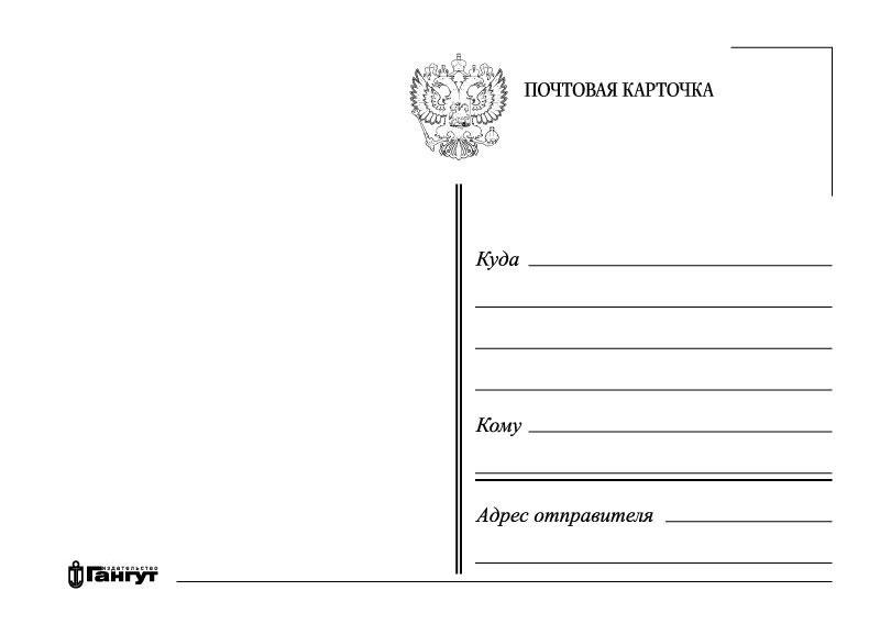 изготовителем открытки для написания почтового адреса последние четыре