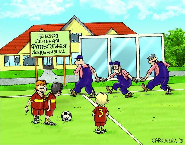 Прикольные рисунки футбол, днем