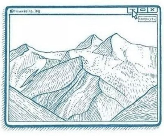 Картинки горы сверну