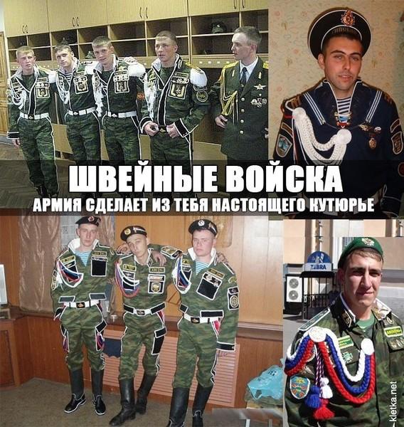 Мотошвейные войска демотиваторы