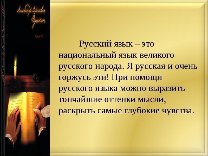 подбор сочинение на тему русский язык национальное достояние паломничество