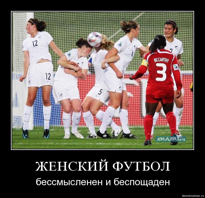 Смешные картинки про футбольные команды