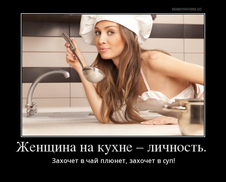 можно демотиватор на кухне алтарю невесту