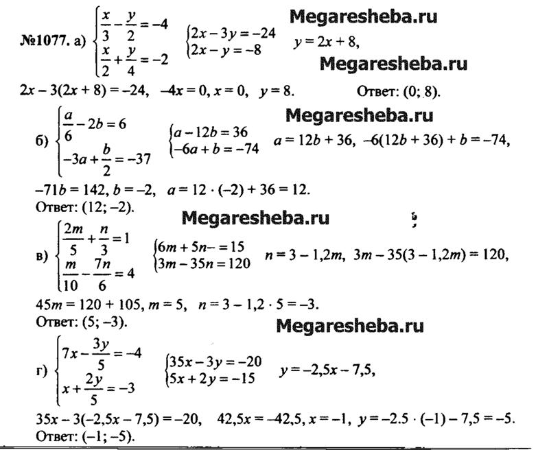 Решебник по алгебре 7 класс макарычев 1077