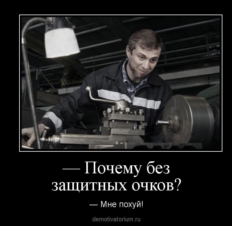 демотиватор про токаря