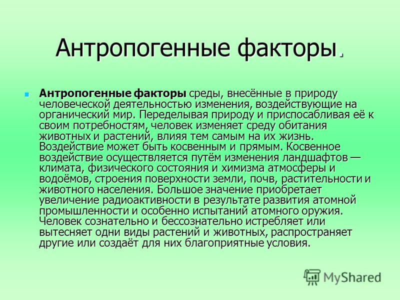Антропогенный фактор