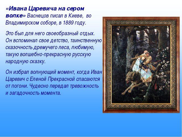 в м васнецов иван царевич на сером волке Видеоролики Зимняя рыбалка