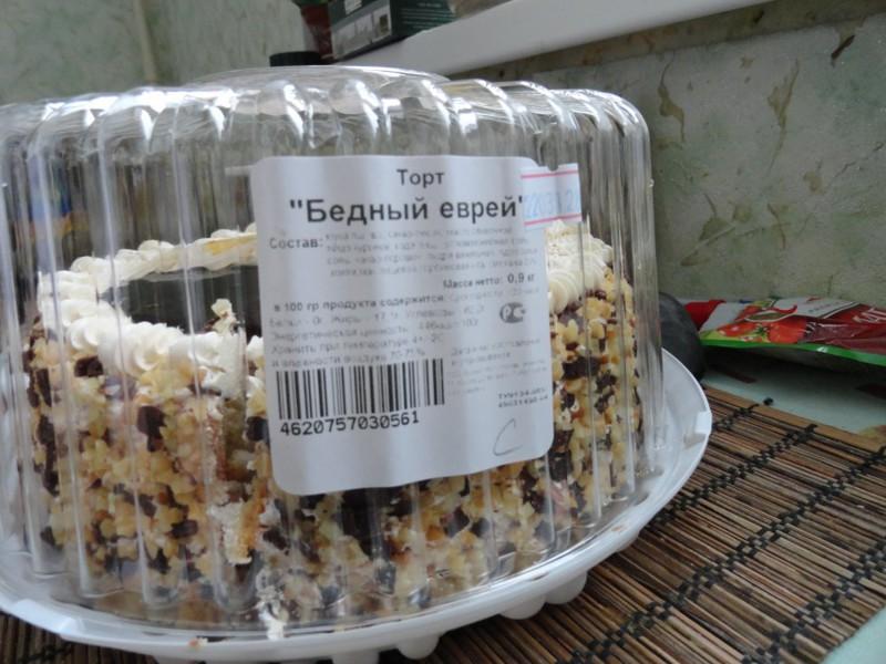 рецепт торта бедный еврей как в магазине