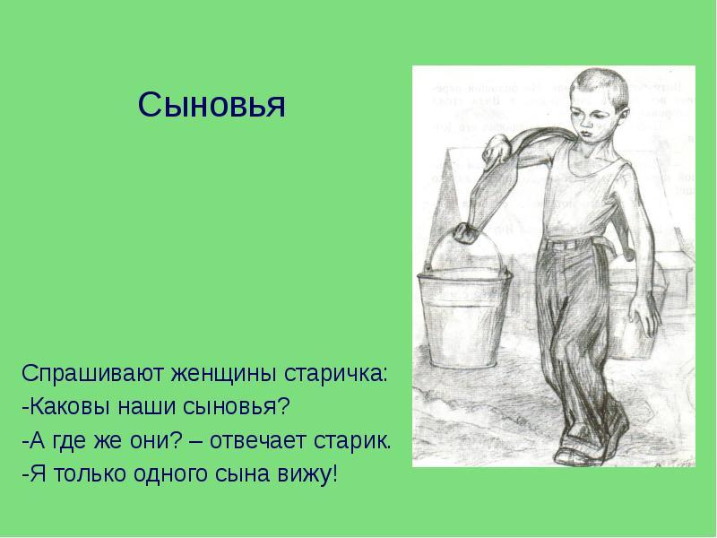Картинки к рассказу сыновья осеева для срисовки