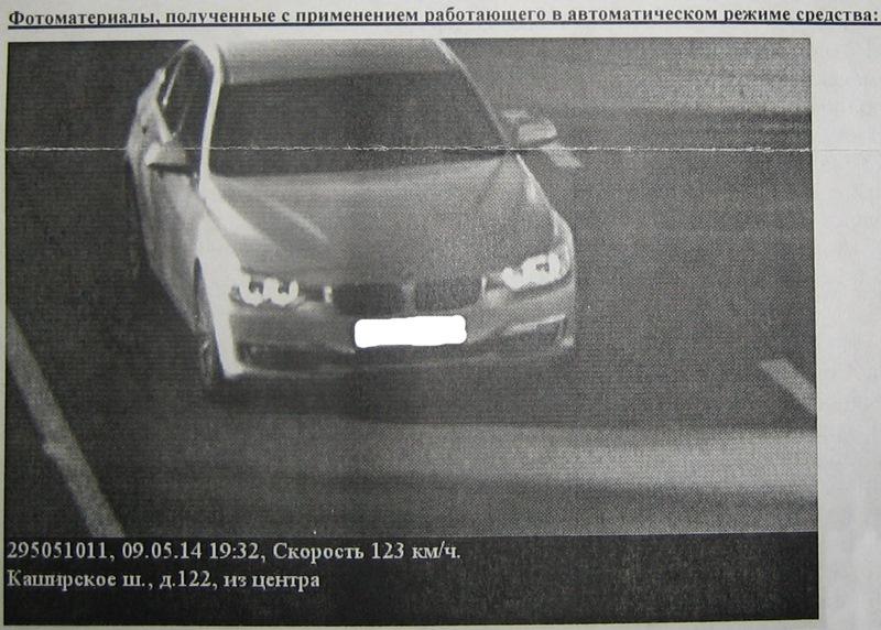 Как узнать отсутствие штрафа за авто был