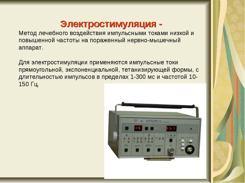 Электротерапия импульсными токами