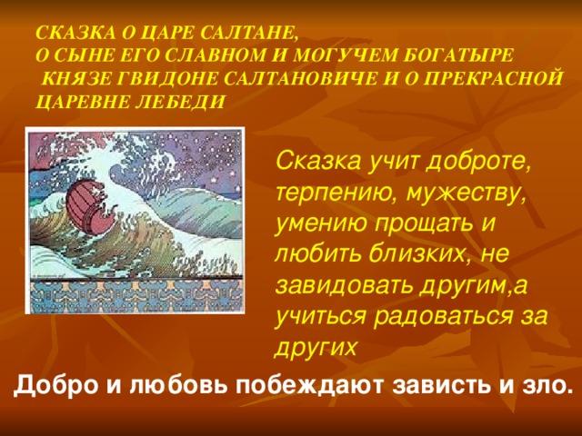 Царе а.с пушкин о урок сказка салтанегдз 40